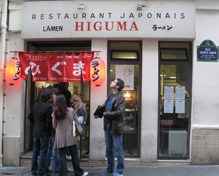 Higuma-facade